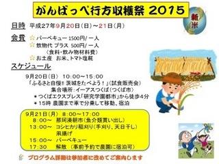 がんばっぺ行方収穫祭.jpg