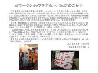 小川凧店.jpg