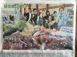 茨城新聞1.jpg