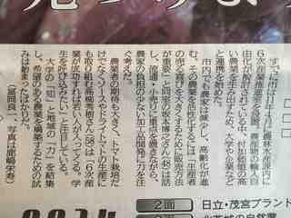 茨城新聞2.jpg