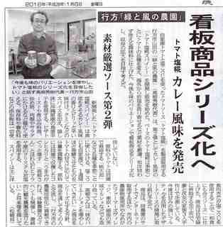 茨城新聞記事_2016_1_8.jpg
