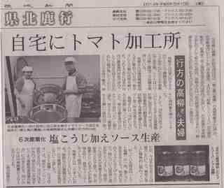 茨城新聞_2014_05_10.jpg