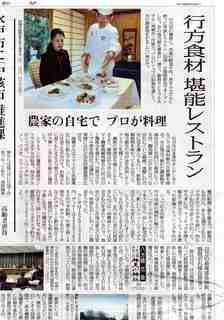 読売新聞_2_11_33面s.jpg